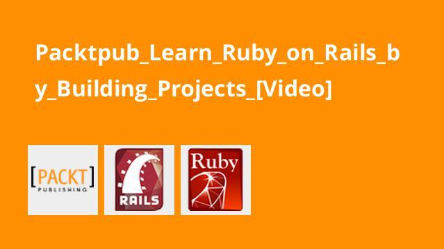 آموزش انجام پروژه ها باRuby on Rails